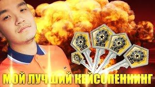 МОЙ ЛУЧШИЙ КЕЙСОПЕННИНГ