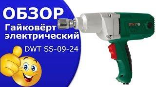 Гайковерт электрический ударный DWT SS-09-24.Обзор