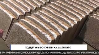 Поддельные сигареты на 2 млн евро