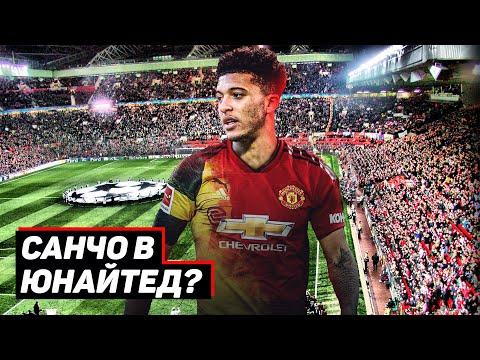Джейдон Санчо в Манчестер Юнайтед. Почему он так нужен?