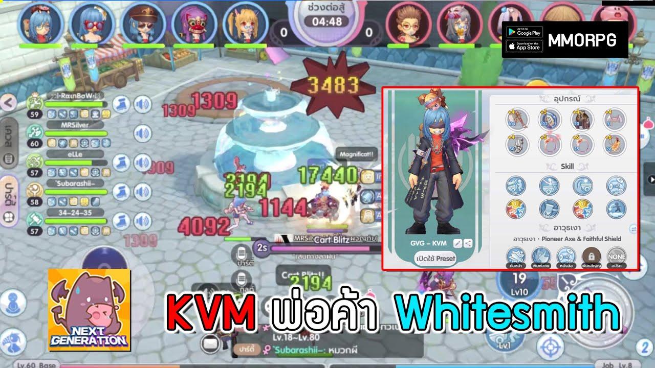 KVM พ่อค้า Whitesmith ชนโยนเงินเมม | Ragnarok X: Next Generation