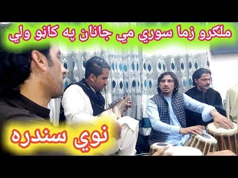 nyamat-sarhadi-javed-malik-mehndi-songs-ملګرو-زما-سوري-مي-جانانه-پهjawabi-tappy-نعمت-سرحدی