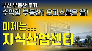 부산 부동산 투자! 수익형 부동산 이제는 지식산업센터!