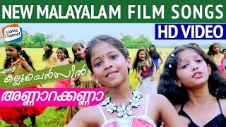 Annarakkanna Vaa   Latest Malayalam Film Songs 2017   Sreya Jayadeep   Ente Kallu Pencil Movie