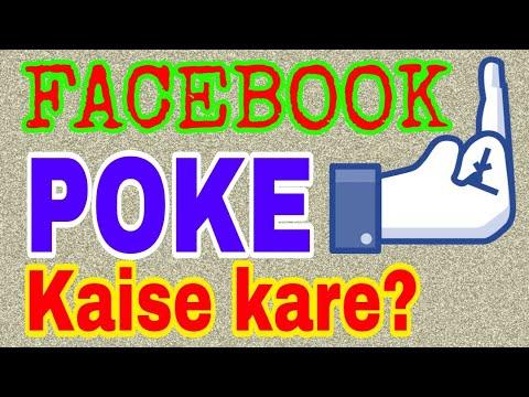 How To Poke On Facebook | Fb Poke 2019 Trick | Facebook Par Poke Kaise Karte Hai | Fb Poke Kya Hai