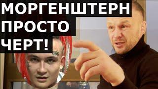 Шлеменко: Моргенштерн просто ЧЕРТ / Хабиб поддержал, поездка к Малахову на \