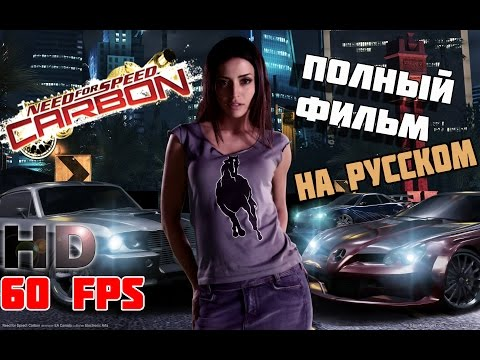 из игры NEED FOR SPEED SHIFT - Run With The Wolves - полная версия