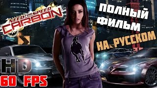 Need for Speed Carbon - Полный фильм на русском языке [MAX HD 60 FPS]