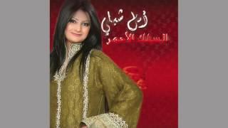 امل شبلي - رافعين الراس