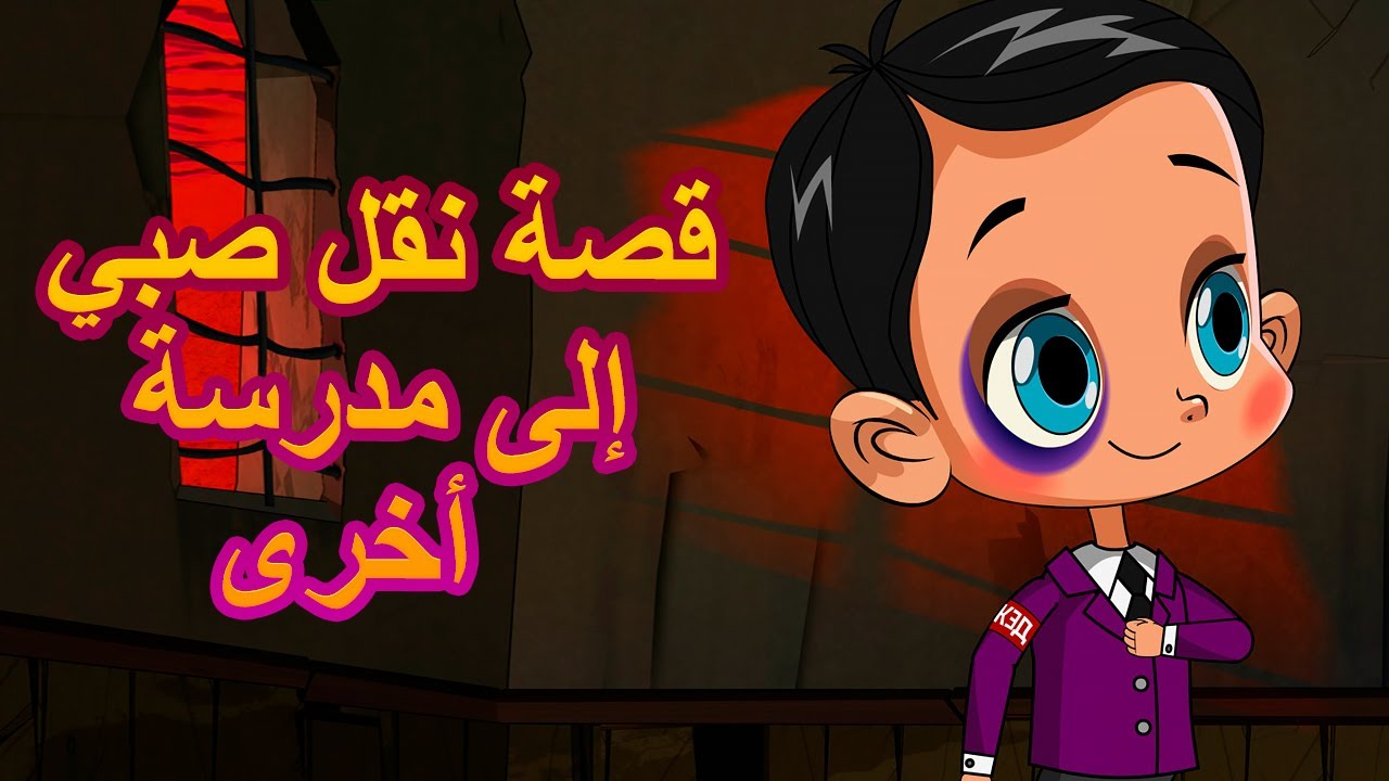 قصص ماشا المرعبة 👻👦 قصة نقل صبي إلى مدرسة أخرى 🏢 (الحلقة 15)👱♀️ ماشا والدب