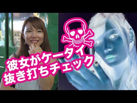 【総集編】彼女がケータイ抜きうちチェック -恋愛検証バラエティ コイワザ