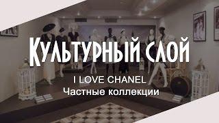 Культурный слой  «I LOVE CHANEL  Частные коллекции»