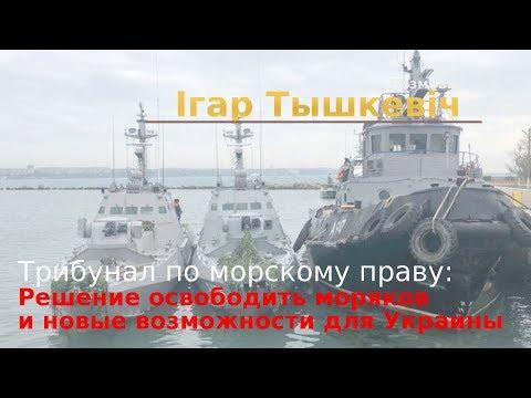 Трибунал ООН: Россию обязали освободить моряков, и возможности для Украины