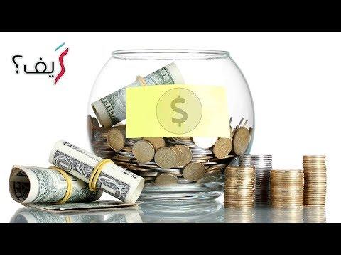 كيف توفر المال بسهولة وفي وقت قصير