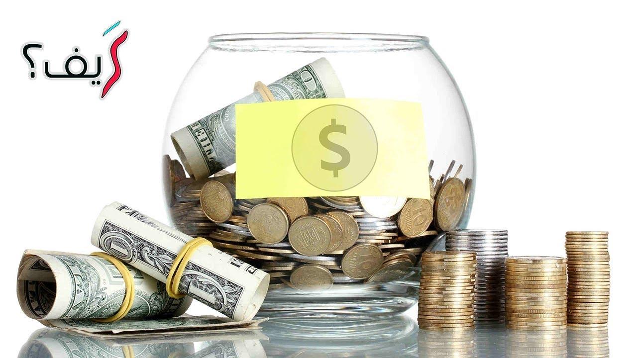 كيف توفر المال بسهولة وفي وقت قصير؟