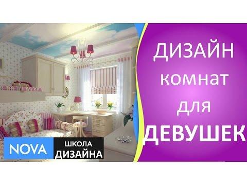 ❈ Дизайн комнат для девушек ❈ Фото дизайн комнат для девушек ❈ Школа дизайна - #NOVA