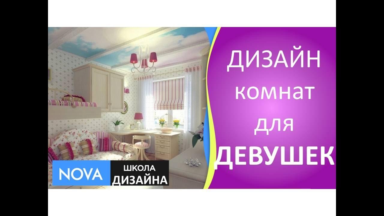 Дизайн комнат для девушек Фото дизайн комнат для девушек дизайна - NOVA