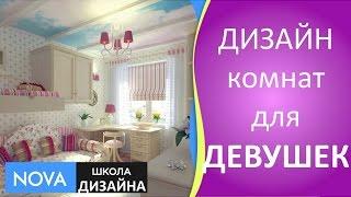 Дизайн комнат для девушек Фото дизайн комнат для девушек Школа дизайна - NOVA