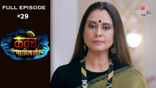 Kawach Mahashivratri - 1st September 2019 - कवच महाशिवरात्री  - Full Episode