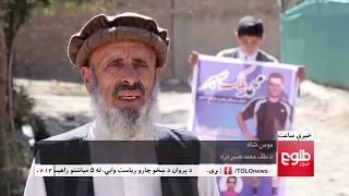 LEMAR NEWS 06 October 2018 /۱۳۹۷ د لمر خبرونه د تلې ۱۴ نیته