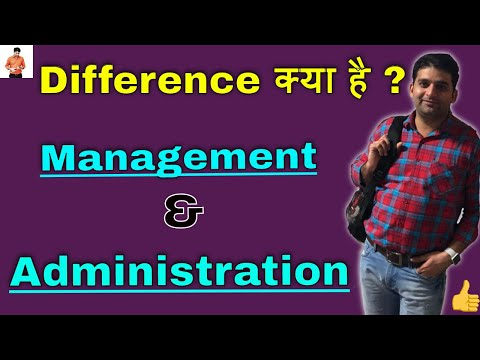 Difference Between Management and Administration in Hindi