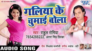 Galiya Ke Chumai Bola - Rahul Romiyo, Antra Singh Priyanka - Bhojpuri Hit Songs 2019 New