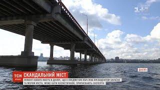 Ремонт нового мосту в Дніпрі може виявитися лише косметичним - експерти