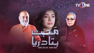 Mohabat Behta Darya   Episode 92   TV One Drama   27th February 2017