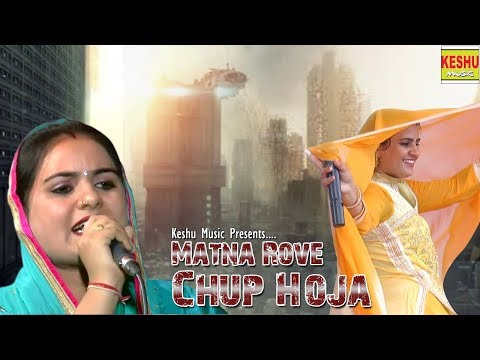 Matna Rove Chup Hoja Ragni || Super Hit Ragni Free Download || Keshu Music