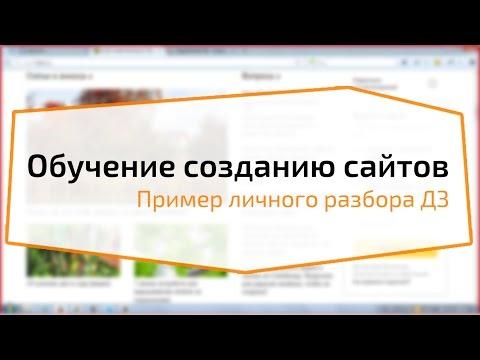 Обучение созданию сайтов - Пример личного разбора ДЗ