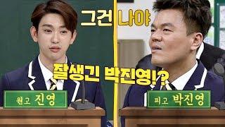 (훗) 갓세븐(GOT7) 진영 vs JYP, 잘생긴 박진영… 그건 나야! 아는 형님(Knowing bros)…