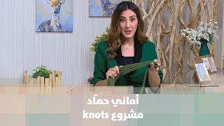 أماني حمّاد - مشروع knots