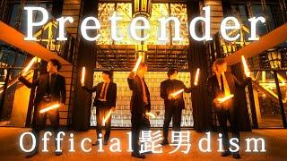 Gambar cover Pretender / Official髭男dism ヲタ芸で表現してみた【北の打ち師達】Pretender Light Dance