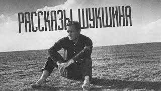 РАССКАЗЫ ШУКШИНА - КАК ПОМИРАЛ СТАРИК