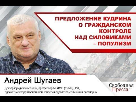 Андрей Шугаев: Предложение Кудрина о гражданском контроле над силовиками – популизм