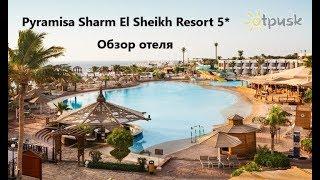 Pyramisa Sharm El Sheikh Resort 5 Египет Шарм Эль Шейх Обзор отеля