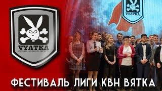 """ФЕСТИВАЛЬ ОФИЦИАЛЬНОЙ ЛИГИ """"ВЯТКА"""""""
