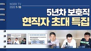 [2020시즌1-10] 공무원 보호직 5년차 현직자 초…