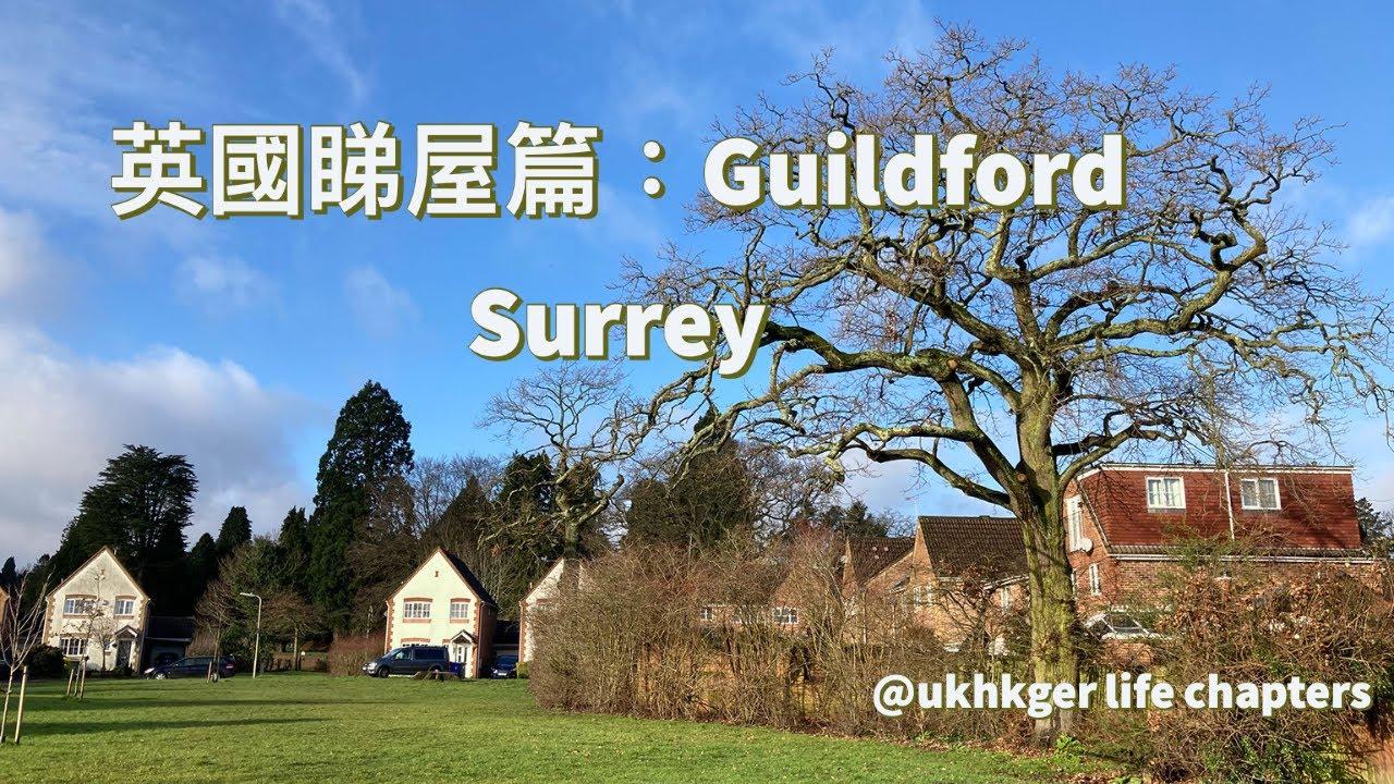 Download #guildford #Surrey #ukhkger EP0222021 英國睇屋篇:Guildford Surrey LOTR BNO VISA UKHKGER Life Chapters