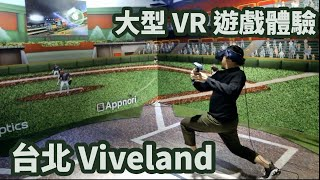 VIVELAND VR 虛擬實景樂園暢玩 VR 遊戲體驗