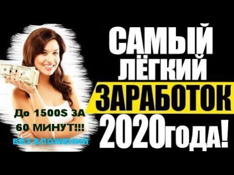 До 1500$ ЗА 60 МИНУТ!!! ЗАРАБОТОК В ИНТЕРНЕТЕ БЕЗ ВЛОЖЕНИЙ В 2020!