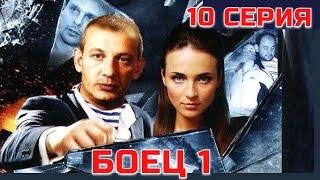 БОЕЦ (2004) | 1 сезон 10 серия