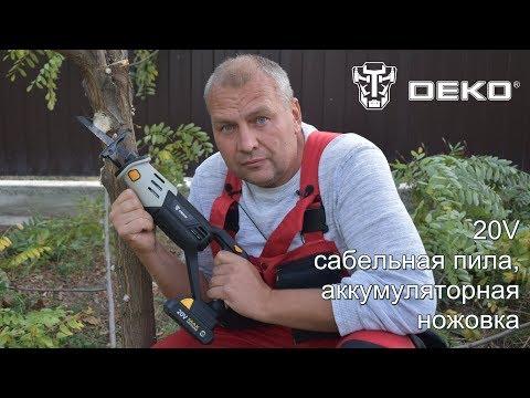 Аккумуляторная универсальная ножовка или сабельная пила DEKO