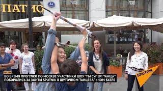 Как участники шоу Ты супер Танцы выиграли зонты от Sputnik