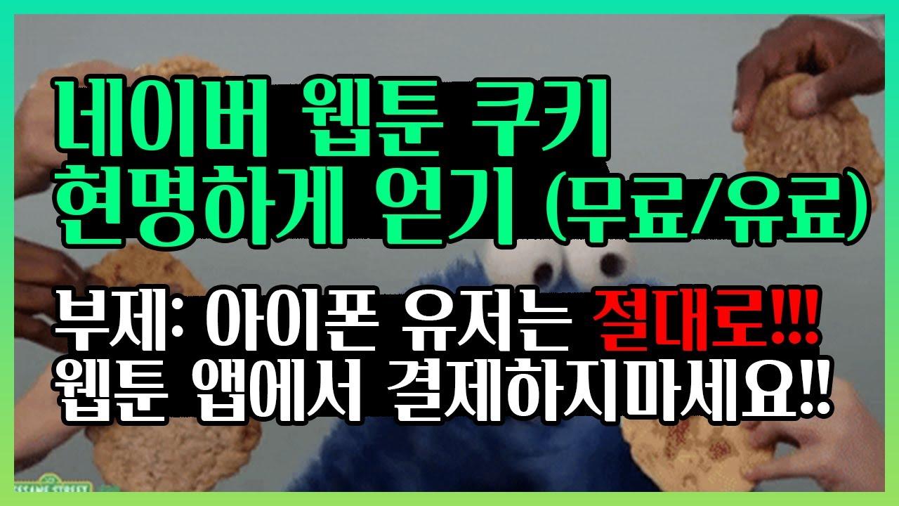 """네이버 웹툰 """"쿠키"""" 현명하게 얻기 (무료 + 유료)"""