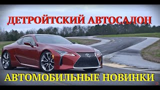 Автомобильные новинки 2016 которые будут в России , Детройтский автосалон 2016,  AutoAny.ru