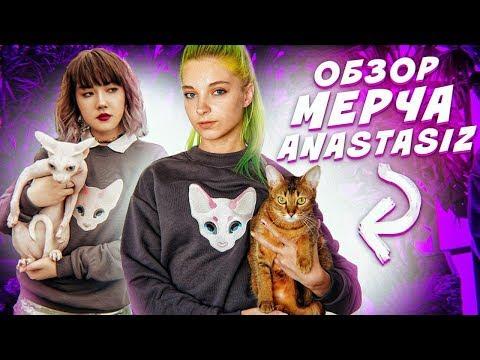 ЗАМЕРИЛА ОДЕЖДУ - Anastasiz // заМЕРЧик