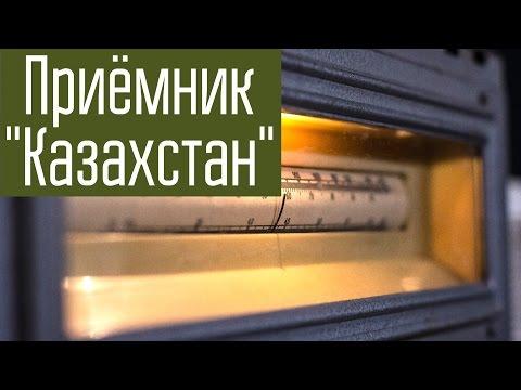 Ламповый приёмник Казахстан. Сделано в СССР в 1960х.