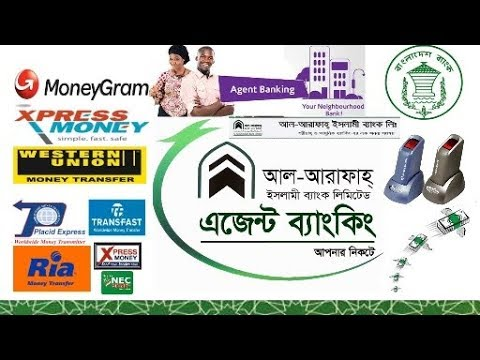 Al-Arafah Islami Bank Limited,AIBL Agent Banking,আল-আরাফাহ্ এজেন্ট ব্যাংকিং।।।