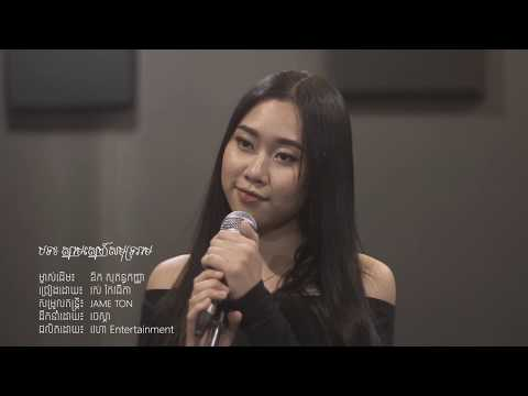 ស្នាមស្នេហ៍សមុទ្ររាម - Cover By រស់ កែវធីតា - Snam Sne Samut Ream - by Thida Pich